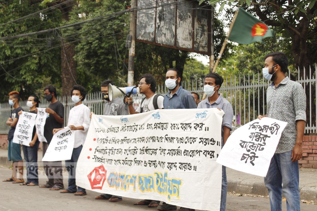 বাংলাদেশ ছাত্র ইউনিয়ন মঙ্গলবার শাহাবাগে মানবন্ধন করে। ছবি: জার্নাল