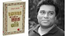 মাহবুব মোর্শেদের নতুন উপন্যাস 'তোমারে চিনি না আমি'