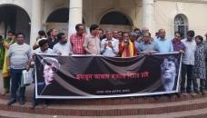 হুমায়ুন আজাদ হত্যার বিচার চেয়ে প্রতিবাদ সমাবেশ