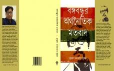 বইমেলায় মুস্তফা মনওয়ার সুজনের 'বঙ্গবন্ধুর অর্থনৈতিক মতবাদ'