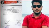 পীরগঞ্জে হামলার 'হোতা' সৈকত ছাত্রলীগ নেতা